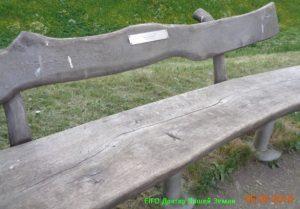 Надпись на скамье