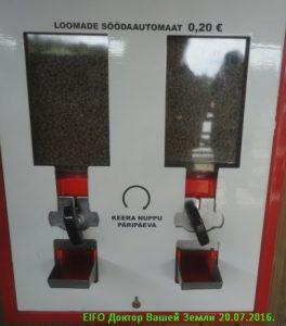 Автомат для корма