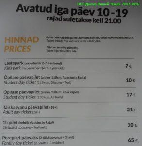 Цены для экстремалов