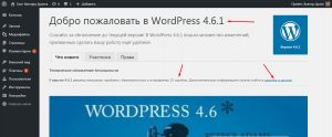 dobro-pozhalovat-v-WordPress-4-6-1