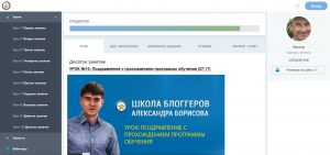 urok-10-Поздравление в Школе Блогеров Александра Борисова