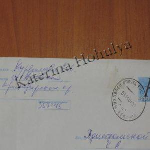 Письмо Николаю Курдюмову,