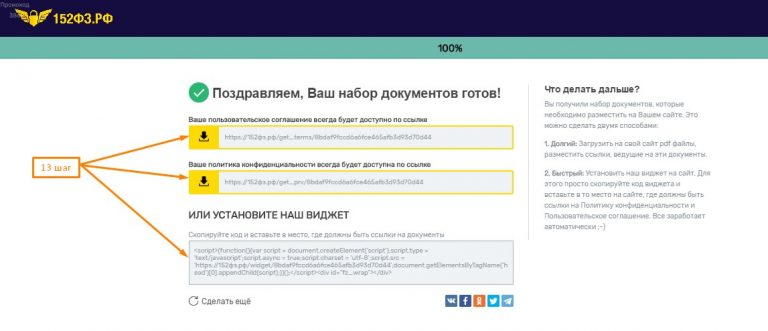 Политика конфиденциальности и пользовательское соглашение образец