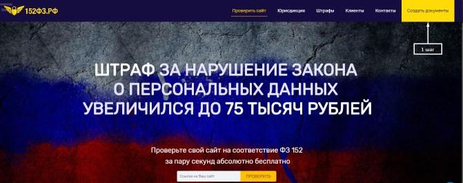 Как сделать политику конфиденциальности на сайт 93